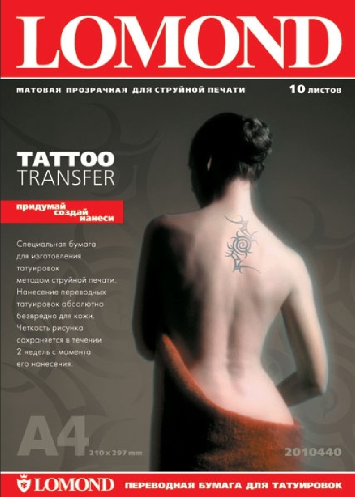 А4 10л Tattoo Transfer LOMOND (2010440)